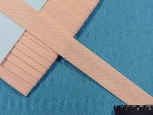 綿麻バイアス(両折れタイプ)ピンクベージュ(18mm幅 8m巻)