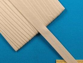 バイアステープ(両折れタイプ)ベージュ(15mm幅 10m巻)