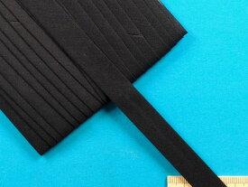 バイアステープ(両折れタイプ)黒(15mm幅 10m巻)