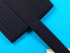 ワイドバイアス(両折れタイプ)黒(25mm幅 7m巻)