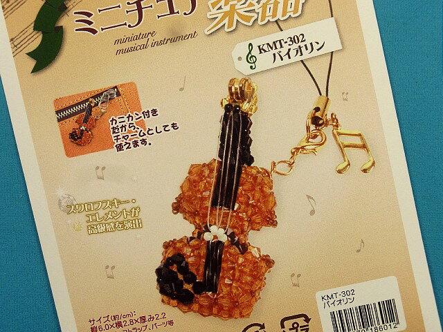 手芸キットビーズ編みのミニチュア楽器(バイオリン)