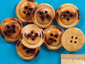 ウッドボタン(21mm)濃ベージュ系