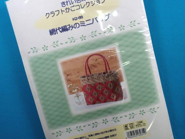 手芸キットきれい色のクラフトかごコレクション網代編みのミニバッグ