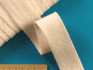 綿麻バイアス(両折れタイプ)生成り系(18mm幅 8m巻)