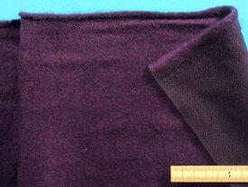 ウール混中厚起毛ニット生地濃紫(145cm幅 1.5m)