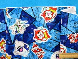 綿プリントオックス生地妖怪ウォッチ水×ブルー(110cm幅 1m)