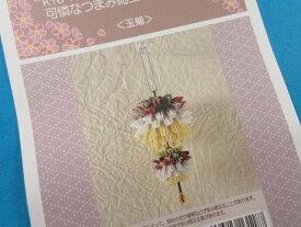 手芸キット可憐なつまみ細工コレクション玉菊