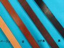本ヌメ革テープ(1.5cm幅x10mカット)