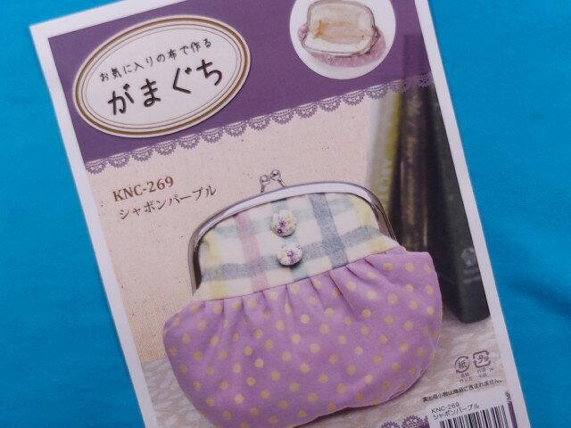 手芸キットお気に入りの布で作るがまぐち<シャボンパープル>