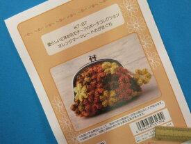 手芸キット愛らしい立体お花モチーフのポーチコレクションオレンジマーマレードのがまぐち