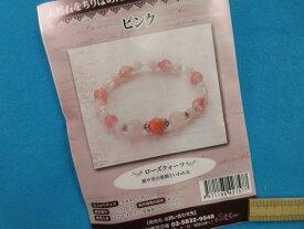 手芸キット天然石をちりばめたブレスレットコレクッションピンク