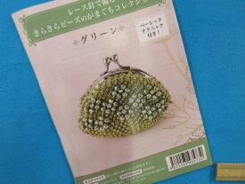 手芸キットレース針で編むきらきらビーズのがまぐちコレクショングリーン