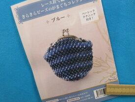 手芸キットレース針で編むきらきらビーズのがまぐちコレクションブルー