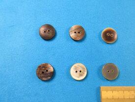 水牛ボタン(15mm) コゲ茶系