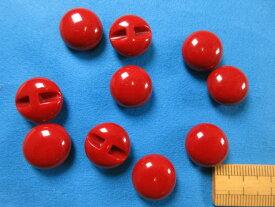 プラボタン(15mm)赤系