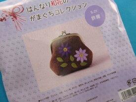 手芸キットはんなり和花のがまぐちコレクション鉄線