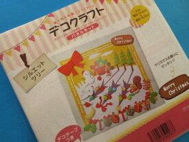 手芸キット紙で作る布風クラフトアートシルエットツリー