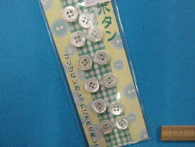 貝ボタン(13mm)