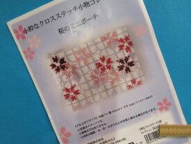 手芸キット小粋なクロスステッチ小物コレクション桜のミニポーチ