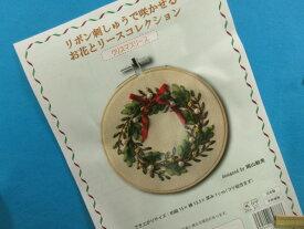 手芸キットリボン刺しゅうで咲かせるお花とリースコレクションクリスマスリース