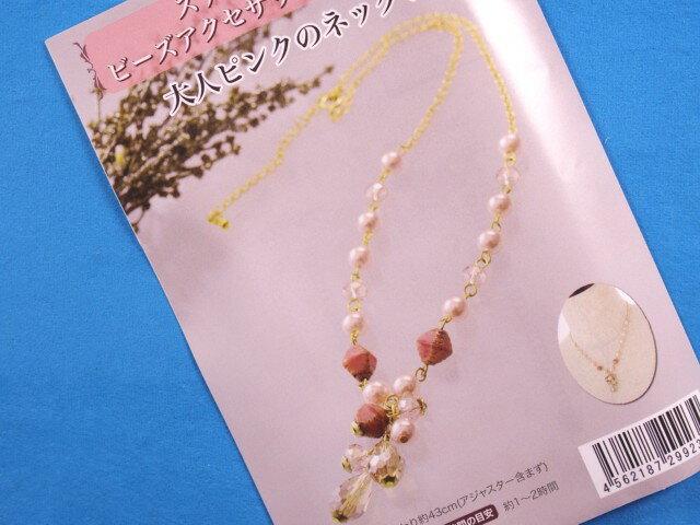 手芸キットステップアップのビーズアクセサリーコレクション大人ピンクのネックレス