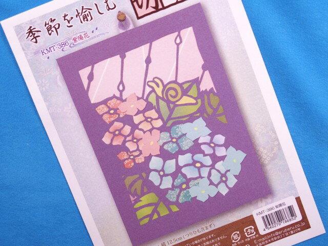 手芸キット季節を愉しむ切り絵紫陽花