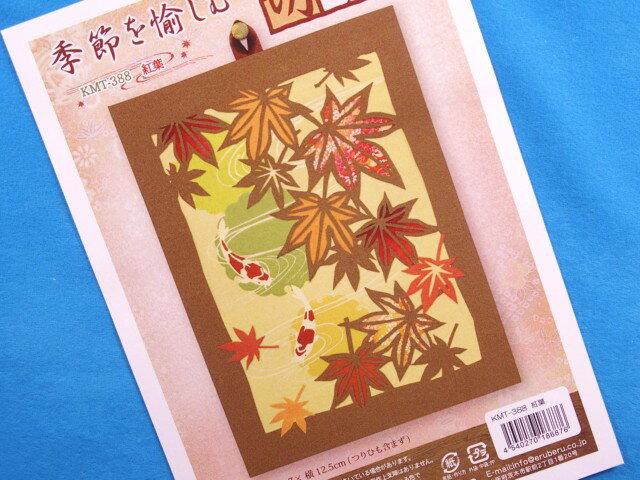 手芸キット季節を愉しむ切り絵紅葉