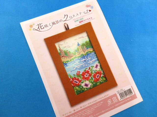 手芸キット花咲く風景のクロスステッチ湖畔のアネモネ