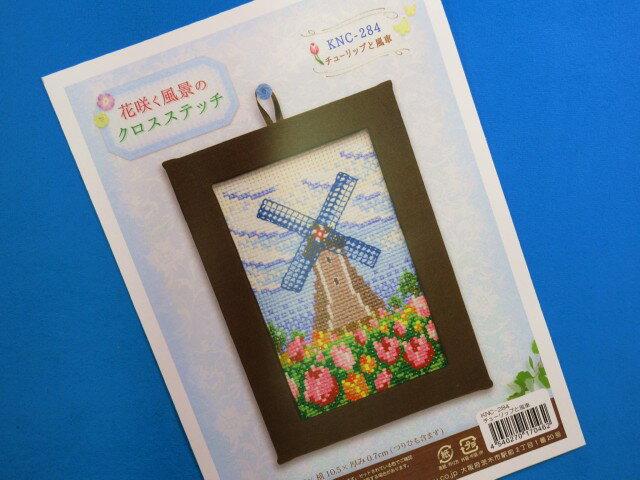 手芸キット花咲く風景のクロスステッチチューリップと風車