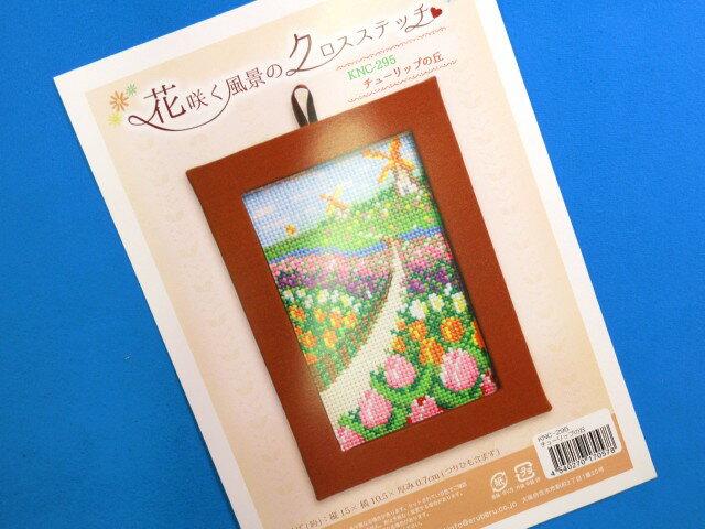 手芸キット花咲く風景のクロスステッチチューリップの丘