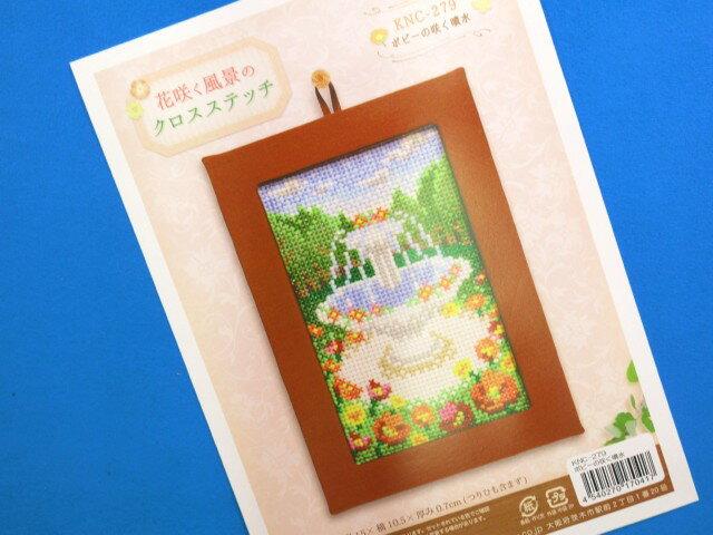 手芸キット花咲く風景のクロスステッチポピーの咲く噴水