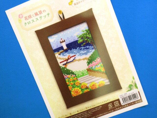 手芸キット花咲く風景のクロスステッチ浜辺のマリーゴールド