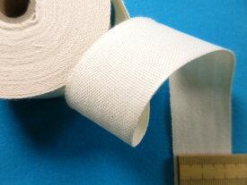 綿平テープ生成り(2.5cm幅 7m巻)