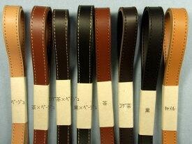 本皮ステッチテープ(2.0cm幅x120cmカット)