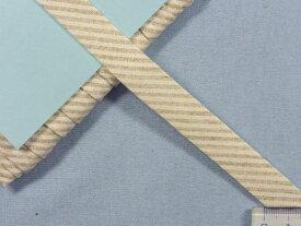綿ソフトストライプバイアス(両折れタイプ)ベージュX白(15mm幅 10m巻)