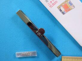 ぶんちん口金(11.5cm)ニッケル
