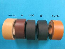 本皮テープ(2.0cm幅x120cmカット)