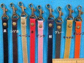 PPテープショルダー(ナスカン・渋金)