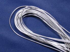 ラメゴム(細・5m)銀