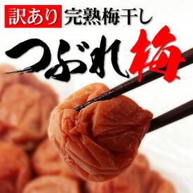 【訳あり】 完熟梅干 つぶれ梅[2kg]《送料無料!》