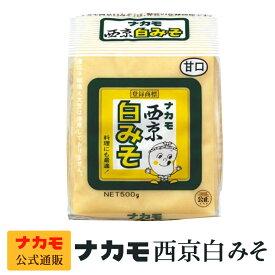 ナカモ西京白みそみそ 味噌 みそ汁 味噌汁