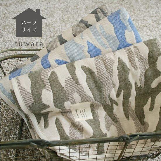 □ハーフサイズ約100x140cmふんわり六重織ガーゼケット/カムフラージュ(多色柄シリーズ)