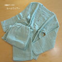□【サンプル商品につき数量限定!】肌触りの優しいガーゼの寝衣(日本製)3重織ガーゼのパジャマ!ガーゼのルームウェアー(ユニセックス)