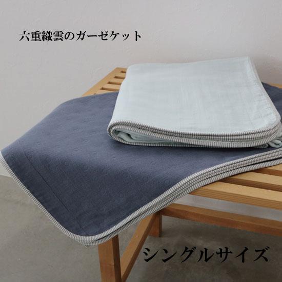 【宅急便送料無料】六重織ガーゼケット/シングルサイズ/約140cm×190cm/日本製