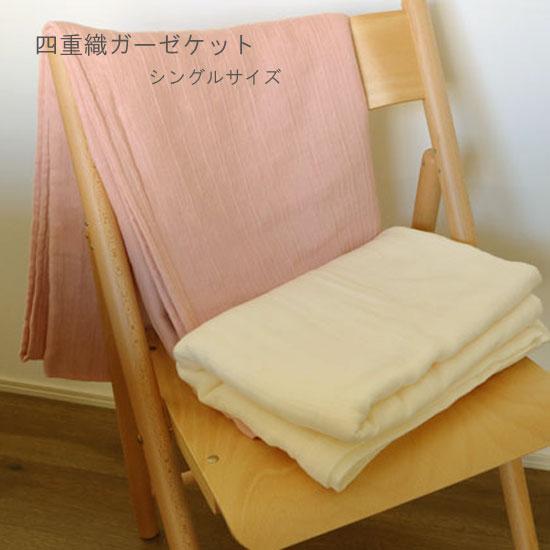 【宅急便送料無料】四重織ガーゼケット/シングルサイズ/ふわとろ/日本製