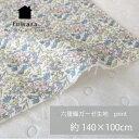 【小花】ふんわり六重織ガーゼ生地(中厚/プリント)約140x100cm