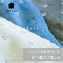 【イカリ】ふんわり六重織ガーゼ生地(中厚)約140x100cm