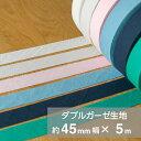 【ネコポス対応(250円)】バイアステープ*やわらかダブルガーゼ生地(無地)生地幅:約45mmX長さ:5m