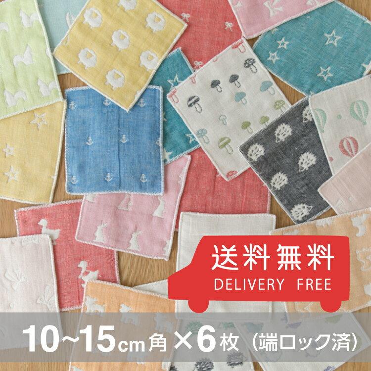 【ネコポス送料無料】ちっちゃなハギレ生地(小)バラエティー6枚セット(端ロック済)