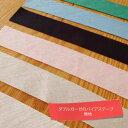 【ネコポス対応(250円)】生地幅:約45mmX長さ:5mバイアステープ(無地)cotton100%